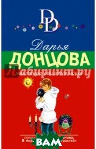 Купить Микстура от косоглазия, ЭКСМО, Донцова Дарья Аркадьевна, 978-5-699-80425-2