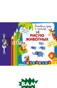Купить Рисую животных, ЭКСМО, Смирнова Екатерина Васильевна, 978-5-699-80542-6