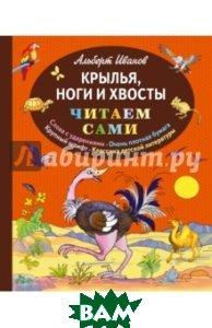 Купить Крылья, ноги и хвосты. Читаем сами, ЭКСМО, Иванов Альберт Анатольевич, 978-5-699-80566-2
