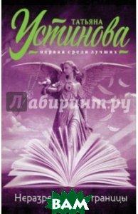 Купить Неразрезанные страницы, ЭКСМО, Устинова Татьяна Витальевна, 978-5-699-80591-4