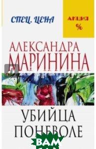 Купить Убийца поневоле, ЭКСМО, Маринина Александра, 978-5-699-80702-4