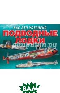 Подводные лодки, ЭКСМО, Мерфи Аарон, 978-5-699-81481-7  - купить со скидкой