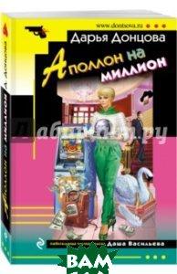 Купить Аполлон на миллион, ЭКСМО, Донцова Дарья Аркадьевна, 978-5-699-81657-6