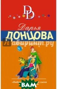 Купить Небо в рублях, ЭКСМО, Донцова Дарья Аркадьевна, 978-5-699-81671-2