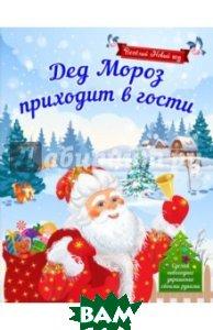 Купить Дед Мороз приходит в гости, ЭКСМО, Воробьева Наталья Михайловна, 978-5-699-81788-7