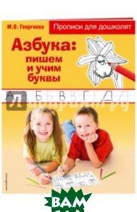 Купить Азбука. Пишем и учим буквы, ЭКСМО, Георгиева Марина Олеговна, 978-5-699-81813-6