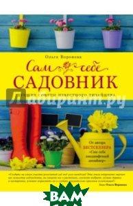 Купить Сам себе садовник, ЭКСМО, Воронова Ольга Валерьевна, 978-5-699-82227-0
