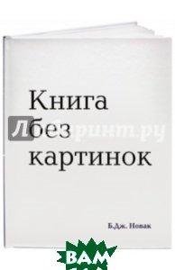 Купить Книга без картинок, ЭКСМО, Новак Б. Дж., 978-5-699-82325-3