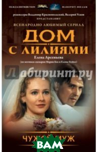 Купить Чужой муж, ЭКСМО, Арсеньева Елена Арсеньевна, 978-5-699-88873-3
