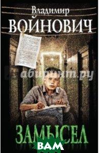 Купить Замысел (изд. 2015 г. ), ЭКСМО, Войнович Владимир Николаевич, 978-5-699-83328-3