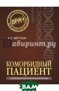Купить Коморбидный пациент, ЭКСМО, Верткин Аркадий Львович, 978-5-699-83378-8