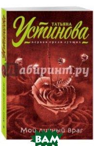 Купить Мой личный враг, ЭКСМО, Устинова Татьяна Витальевна, 978-5-699-83512-6