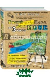 Купить Рисуй как Моне за 3 часа, ЭКСМО, Тарасова Юлия Викторовна, 978-5-699-83785-4
