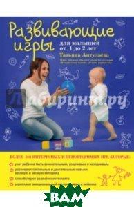Купить Развивающие игры для малышей от 1 до 2 лет, ЭКСМО, Аптулаева Татьяна Гавриловна, 978-5-699-84035-9