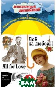 Лондон Джек, О. Генри, Дойл Артур Конан, Уайльд Оскар / All for Love / Все за любовь! Индуктивный метод чтения