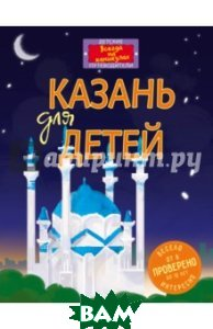 Купить Казань для детей (от 6 до 12 лет), ЭКСМО, Рахматуллина Д. В., Косолапкин В. В., 978-5-699-84111-0