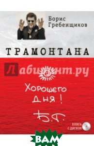 Купить Трамонтана (+CD The best ХХ ), ЭКСМО, Гребенщиков Борис Борисович, 978-5-699-84196-7