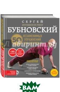 Купить 50 незаменимых упражнений для здоровья (+DVD), ЭКСМО, Бубновский Сергей Михайлович, 978-5-699-84572-9