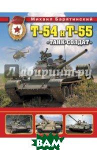 Купить Т-54 и Т-55. Танк-солдат, Яуза, Барятинский Михаил Борисович, 978-5-699-84605-4