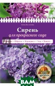 Купить Сирень для прекрасного сада, ЭКСМО, Белякова Анна Владимировна, 978-5-699-84619-1