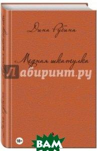 Купить Медная шкатулка, ЭКСМО, Рубина Дина Ильинична, 978-5-699-84652-8