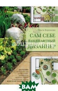 Купить Сам себе ландшафтный дизайнер, ЭКСМО, Воронова Ольга Валерьевна, 978-5-699-59662-1
