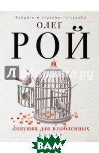 Купить Ловушка для влюбленных, ЭКСМО, Рой Олег Юрьевич, 978-5-699-85216-1