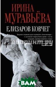 Купить Елизаров ковчег, ЭКСМО, Муравьева Ирина Лазаревна, 978-5-699-85277-2