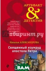Купить Священный изумруд апостола Петра, ЭКСМО, Александрова Наталья Николаевна, 978-5-699-89914-2