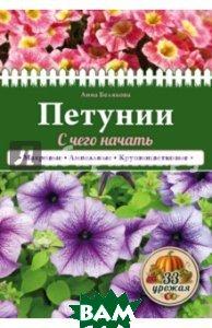 Купить Петунии. С чего начать, ЭКСМО, Белякова Анна Владимировна, 978-5-699-85603-9