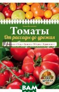 Купить Томаты. От рассады до урожая, ЭКСМО, Белякова Анна Владимировна, 978-5-699-86205-4