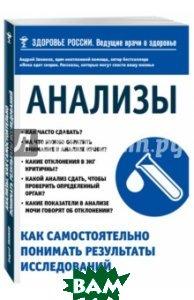 Купить Анализы. Как самостоятельно понимать результаты исследований, ЭКСМО, Звонков Андрей Леонидович, 978-5-699-86218-4