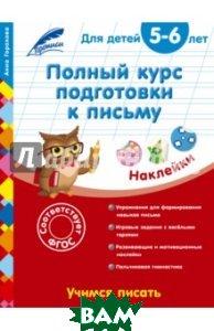 Купить Полный курс подготовки к письму. Для детей 5-6 лет, ЭКСМО, Горохова Анна Михайловна, 978-5-699-86219-1