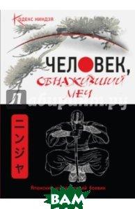 Купить Человек, обнаживший меч, ЭКСМО, Матвиишин Антон Николаевич, 978-5-699-87332-6