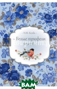 Купить Белые трюфели зимой, ЭКСМО, Келби Николь М., 978-5-699-87426-2