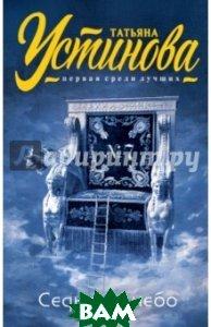 Купить Седьмое небо, ЭКСМО, Устинова Татьяна Витальевна, 978-5-699-87625-9
