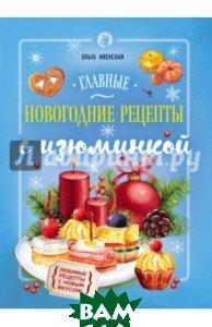 Купить Главные новогодние рецепты с изюминкой, ЭКСМО, Ивенская Ольга Семеновна, 978-5-699-87918-2