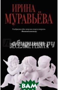 Купить Веселые ребята, ЭКСМО, Муравьева Ирина Аркадьевна, 978-5-699-88199-4