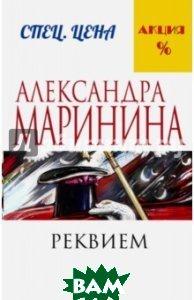 Купить Реквием (изд. 2016 г. ), ЭКСМО, Маринина Александра, 978-5-699-88656-2
