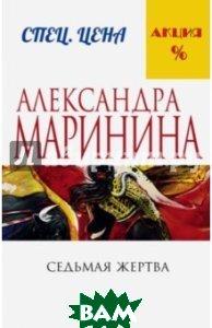 Купить Седьмая жертва, ЭКСМО, Маринина Александра, 978-5-699-88659-3