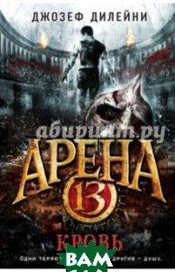 Арена 13. Кровь