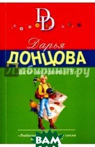 Купить Досье на крошку Че, ЭКСМО, Донцова Дарья Аркадьевна, 978-5-699-88998-3