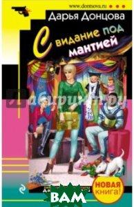 Купить Свидание под мантией, ЭКСМО, Донцова Дарья Аркадьевна, 978-5-699-89239-6