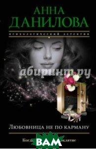Купить Любовница не по карману, ЭКСМО, Данилова Анна Васильевна, 978-5-699-89285-3