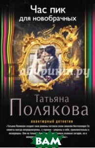 Купить Час пик для новобрачных, ЭКСМО, Полякова Татьяна Викторовна, 978-5-699-93837-7