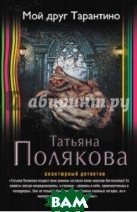 Купить Мой друг Тарантино, ЭКСМО, Полякова Татьяна Викторовна, 978-5-699-89419-2