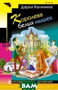 Купить Королева белых мышек, ЭКСМО, Калинина Дарья Александровна, 978-5-699-89474-1