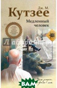 Купить Медленный человек, ЭКСМО, Кутзее Джон Максвелл, 978-5-699-89726-1