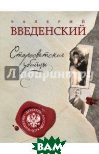 Купить Старосветские убийцы, ЭКСМО, Введенский Валерий Владимирович, 978-5-699-89748-3