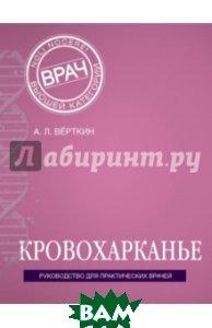 Купить Кровохарканье, ЭКСМО, Верткин Аркадий Львович, 978-5-699-89949-4